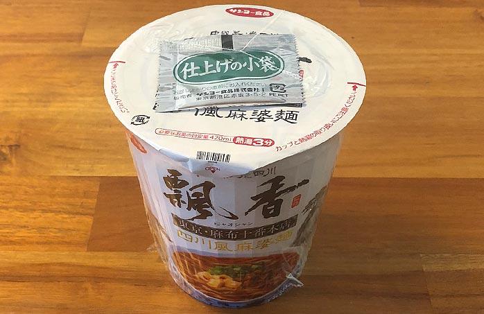 中國菜 老四川 飄香(ピャオシャン)監修 四川風麻婆麺