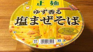 マルちゃん正麺 カップ ゆず香る塩まぜそば