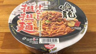鳴龍 汁なし担々麺