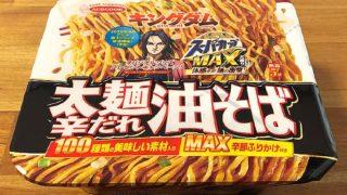 スーパーカップMAX大盛り 太麺辛だれ油そば