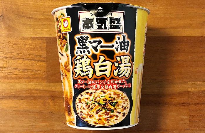 本気盛 黒マー油鶏白湯 パッケージ