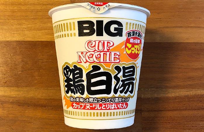カップヌードル 鶏白湯 ビッグ パッケージ