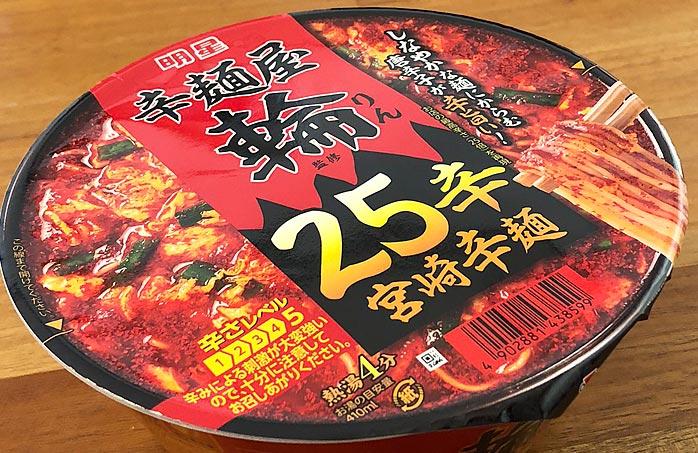 辛麺屋 輪 25辛 宮崎辛麺 パッケージ