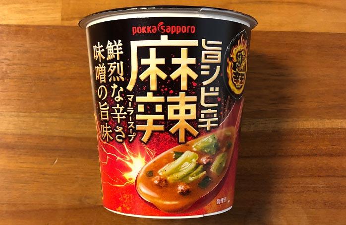 辛王 旨シビ辛麻辣スープ パッケージ