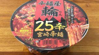 辛麺屋 輪(りん)監修 25辛 宮崎辛麺