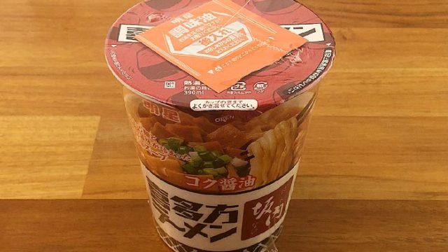 喜多方ラーメン坂内 コク醤油