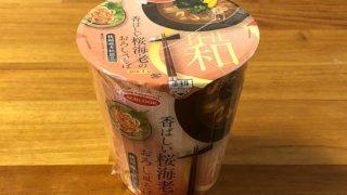 THE和 香ばしい桜海老のおろし風そば