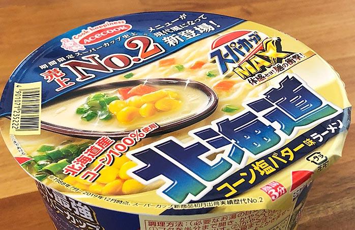 スーパーカップMAX 北海道コーン塩バター味ラーメン パッケージ