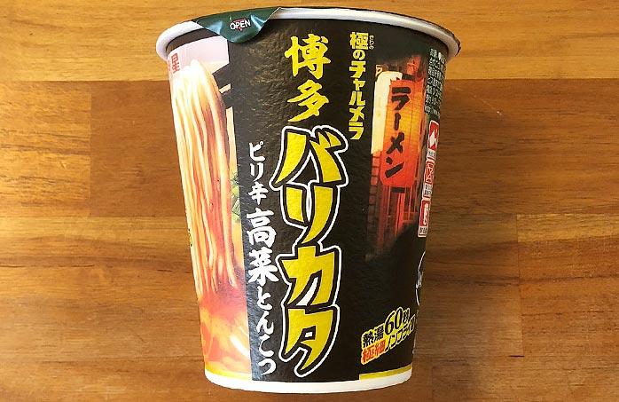 極のチャルメラ 博多バリカタ ピリ辛高菜とんこつ パッケージ