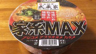吉祥寺 武蔵家 家系MAX 豚骨醤油ラーメン