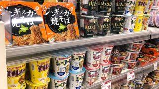 セコマ カップ麺