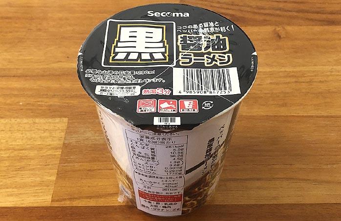 セコマ 黒醤油ラーメン