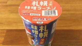 セコマ 札幌生姜味噌ラーメン