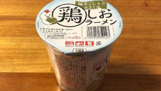 セコマ 柚子こしょう仕立ての鶏しおラーメン