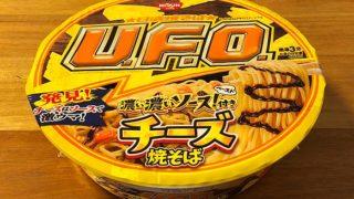 日清焼そばU.F.O. 濃い濃いソースペースト付き チーズ焼そば