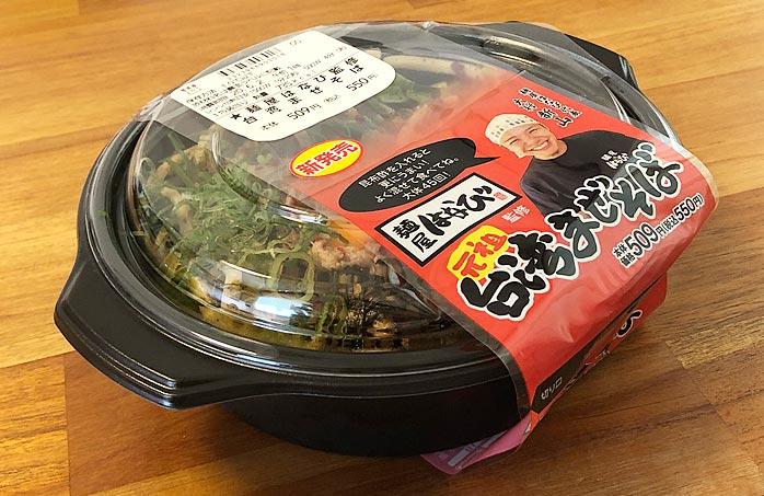 ローソン限定 レンジ麺 麺屋はなび監修 台湾まぜそば パッケージ