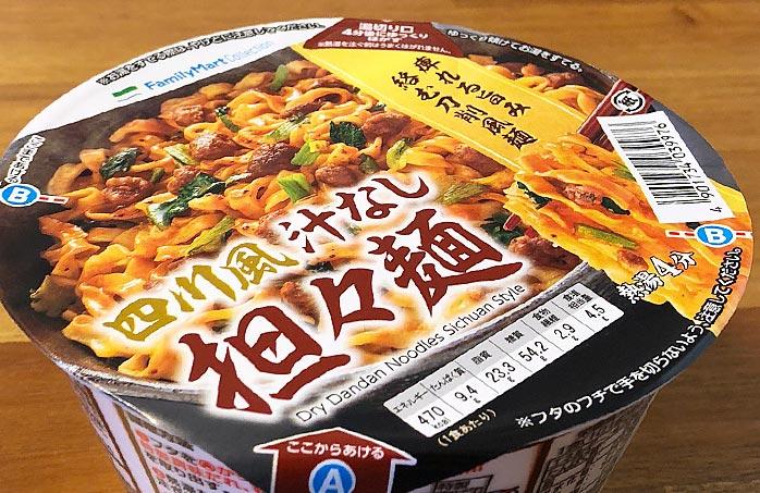 【ファミマ】四川風汁なし担々麺 パッケージ