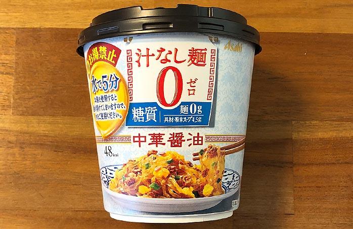 汁なし麺0(ゼロ)中華醤油 パッケージ