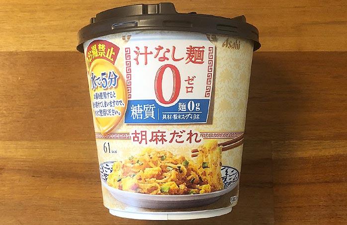 汁なし麺0(ゼロ)胡麻だれ パッケージ