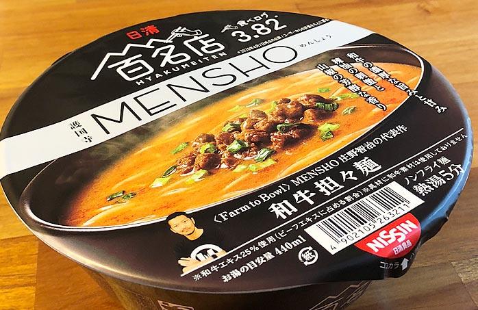 日清×食べログ 百名店 MENSHO 和牛担々麺 パッケージ