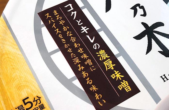 八乃木 コクとキレの濃厚味噌 パッケージ