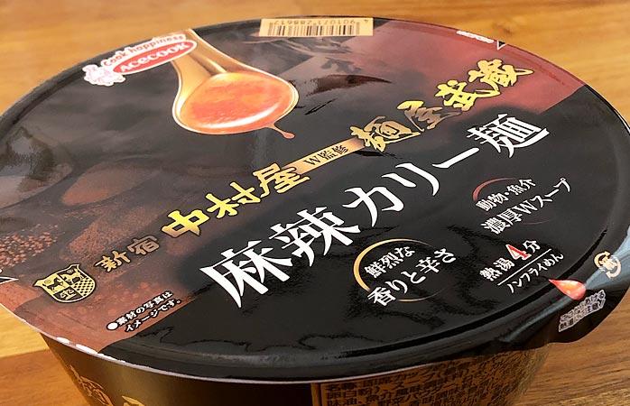 麺屋武蔵×新宿中村屋 麻辣カリー麺 パッケージ