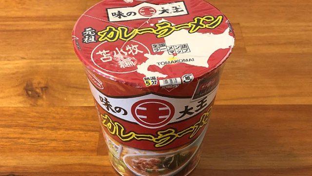 全国ラーメン店マップ 苫小牧編 味の大王 元祖カレーラーメン