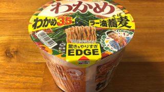 EDGE×わかめラー油蕎麦 わかめ3.5倍