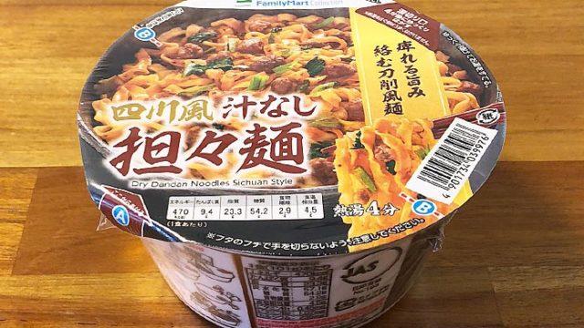 【ファミマ】四川風汁なし担々麺
