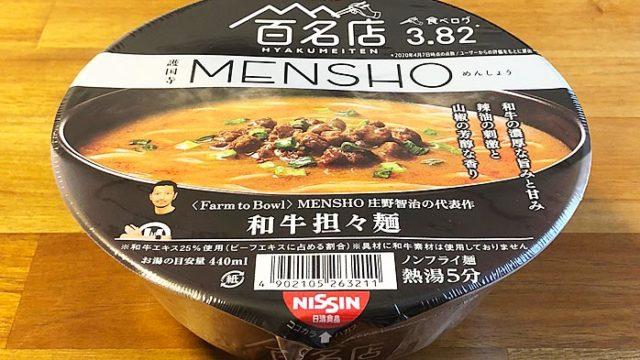 日清×食べログ 百名店 MENSHO(めんしょう)和牛担々麺
