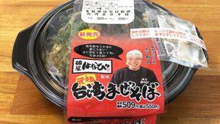 【ローソン】麺屋はなび監修 台湾まぜそば