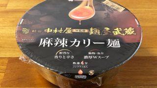 麺屋武蔵×新宿中村屋 麻辣カリー麺