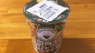 麺屋 六感堂 山椒ブラック