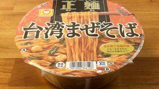 マルちゃん正麺 カップ 台湾まぜそば