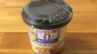 汁なし麺0(ゼロ)胡麻だれ