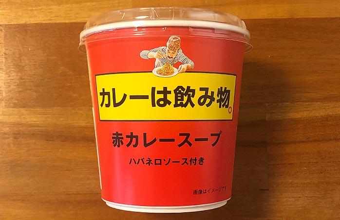 カレーは飲み物。赤カレースープ パッケージ