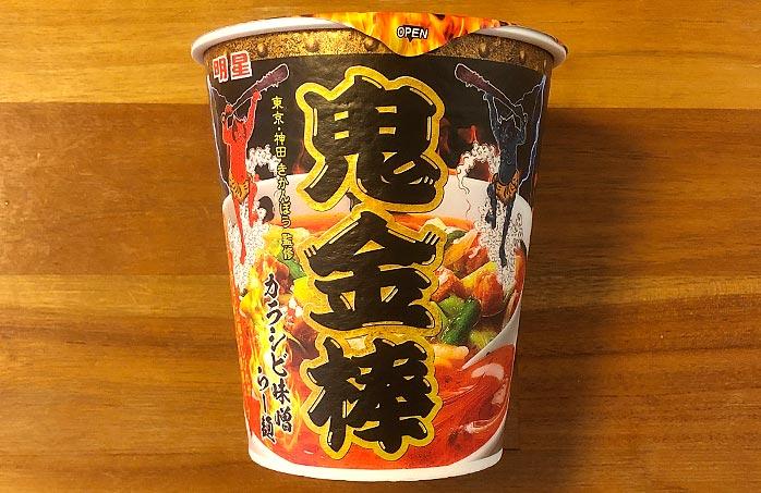 鬼金棒監修 カラシビ味噌らー麺 パッケージ