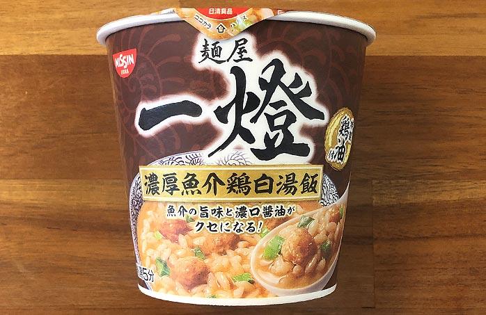 麺屋一燈 濃厚魚介鶏白湯飯 パッケージ