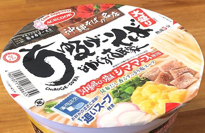 る ー そば げ ちゅ 中城古民家で食べる沖縄そば!ちゅるげーそばのランチはじゅーしー付きでお得|きららぼし