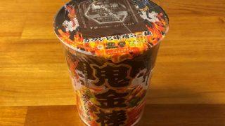 鬼金棒監修 カラシビ味噌らー麺