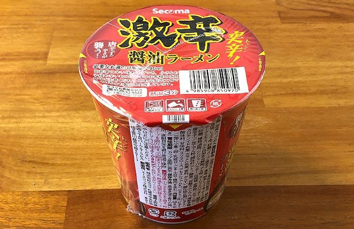 【セイコーマート】突辛!激辛醤油ラーメン