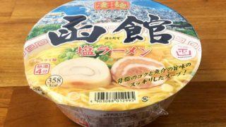 凄麺 函館塩ラーメン
