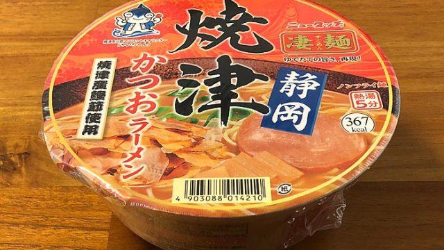 凄麺 静岡焼津かつおラーメン