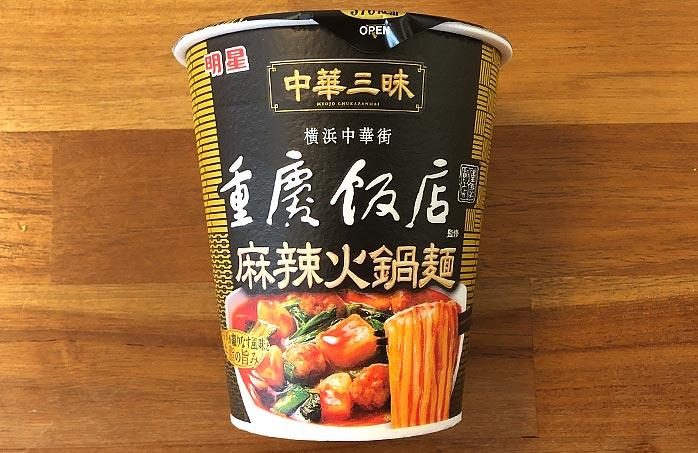 中華三昧タテ型ビッグ 重慶飯店 麻辣火鍋麺 パッケージ