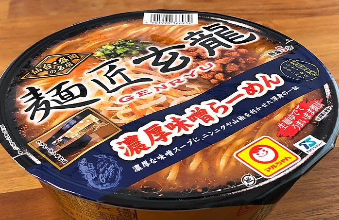 麺匠 玄龍 濃厚味噌らーめん パッケージ