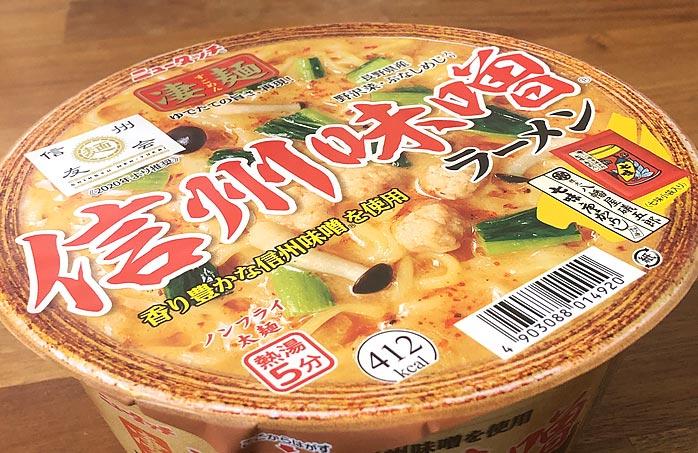 凄麺 信州味噌ラーメン パッケージ
