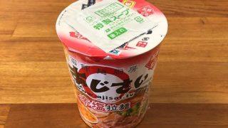 函館麺厨房 あじさい 辛塩拉麺
