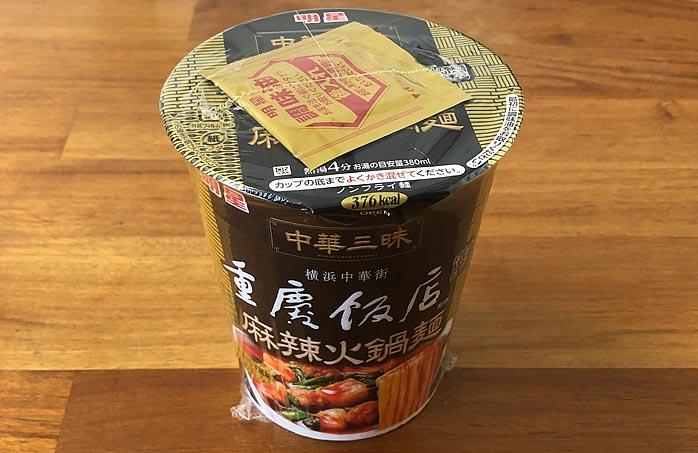中華三昧タテ型ビッグ 重慶飯店 麻辣火鍋麺