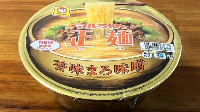 マルちゃん正麺 カップ 香味まろ味噌