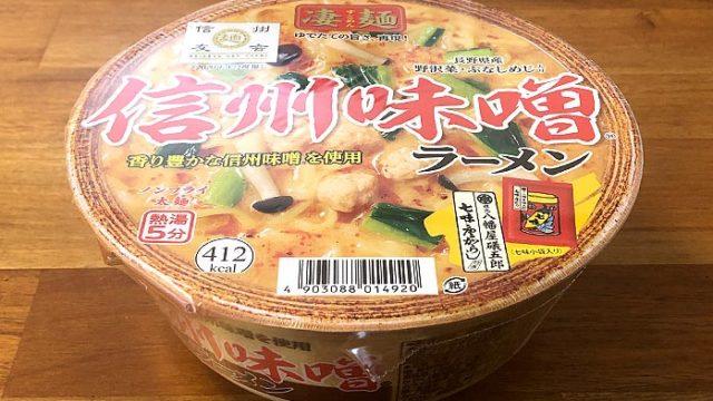 凄麺 信州味噌ラーメン